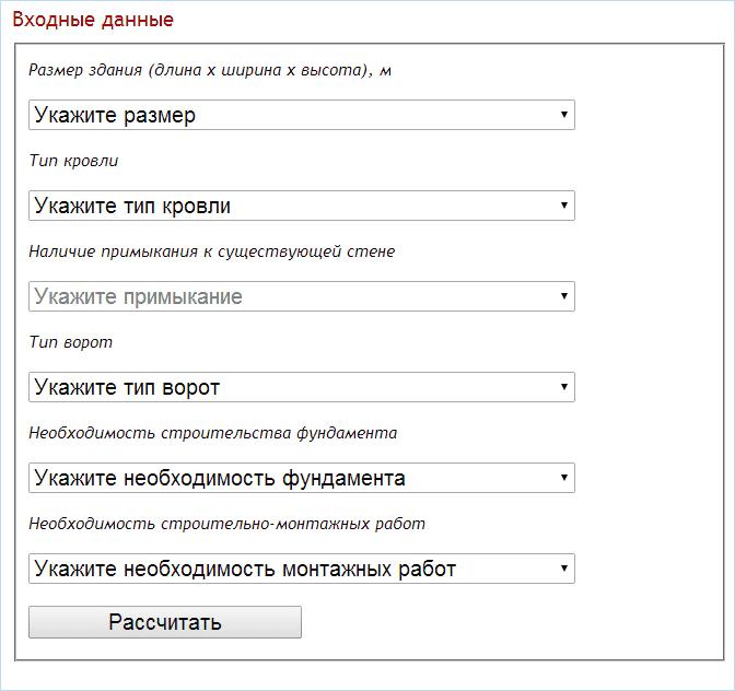Калькулятор расчета на сайте