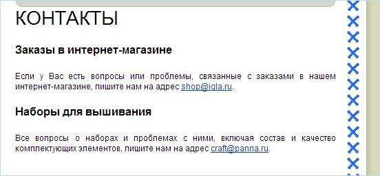 Плохая страница контактов интернет-магазин