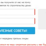 Как набрать подписчиков в рассылку, нарушив правила юзабилити, или повышаем конверсию формы подписки