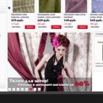 Аудит интернет-магазина тканей для штор. Рубрика «Продающий сайт» (выпуск №1)