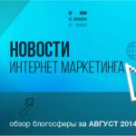 Новости интернет-маркетинга. Лучшее в блогах за август 2014