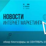 Новости интернет-маркетинга. Лучшее в блогах за сентябрь 2014